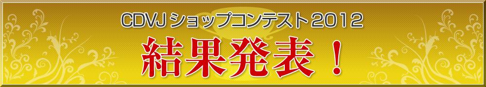 CDVJショップコンテスト2012結果発表!